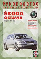 Skoda Octavia Tour Инструкция по эксплуатации, техобслуживанию, ремонту