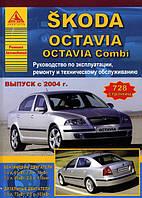 Skoda Octavia5 Руководство по ремонту, эксплуатации и техническому обслуживанию