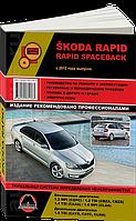 Skoda Rapid Руководство по эксплуатации, обслуживанию, ремонту