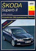Skoda Superb (B6) Руководство по эксплуатации, обслуживанию, ремонту
