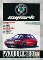 Skoda Superb (B5) Руководство по ремонту, эксплуатации и техобслуживанию