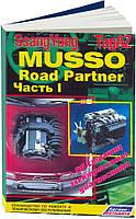 SsangYong Musso Руководство по ремонту, эксплуатации и техническому обслуживанию