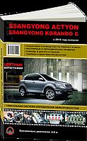 SsangYong Korando C бензин Руководство по эксплуатации, техобслуживанию и ремонту