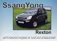 Ssang Yong Rexton Руководство по эксплуатации и техобслуживанию