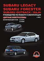Subaru Outback BH Руководство по ремонту, эксплуатации и обслуживанию