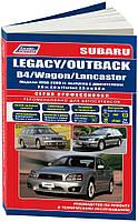 Subaru Legacy 3 Мануал по ремонту, техобслуживанию и эксплуатации