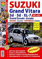 Suzuki Grand Vitara 2 Цветное руководство по ремонту, эксплуатации, обслуживанию