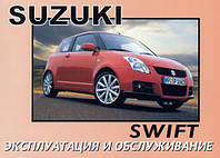 Suzuki Swift MZ/EZ Инструкция по эксплуатации, техобслуживанию
