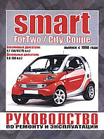 Smart City-Coupe Руководство по эксплуатации, обслуживанию и ремонту