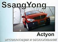 SsangYong Actyon Руководство по эксплуатации, техобслуживанию