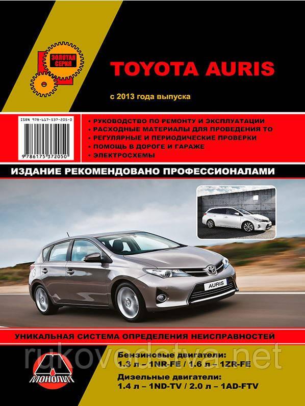 Книга Toyota Auris c 2013 Руководство по эксплуатации, ремонту
