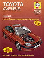 Книга Toyota Avensis 1998-2003 Руководство по диагностике и ремонту, эксплуатации и обслуживанию
