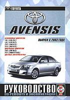 Книга Toyota Avensis 2003-2009 бензин, дизель Мануал по ремонту
