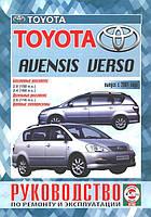 Книга Toyota Avensis Verso c 2001 бензин, дизель Керівництво по ремонту, обслуговування, експлуатації
