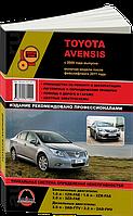 Toyota Avensis T27 Руководство по эксплуатации, техобслуживанию и ремонту