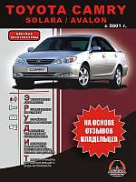 Книга Toyota Camry c 2001 Керівництво по ремонту, експлуатації і техобслуговування