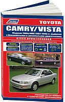 Книга Toyota Camry 1983-1995 Керівництво по ремонту, техобслуговування