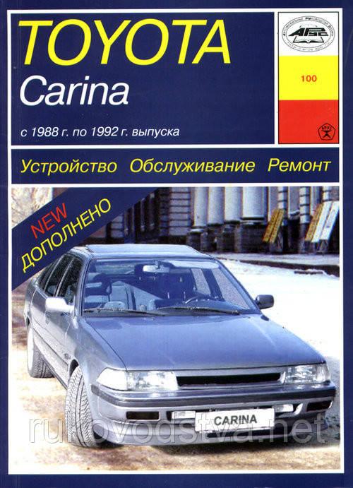 Книга Toyota Carina 1988-1992 Руководство по ремонту, эксплуатации, техобслуживанию