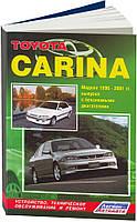 Книга Toyota Carina 1996-2001 Інструкція з експлуатації, техобслуговування, ремонту