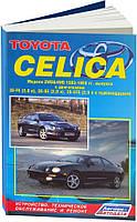 Книга Toyota Celica 1993-99 Керівництво по ремонту, експлуатації, техобслуговування