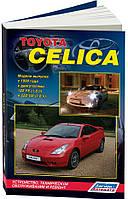 Книга Toyota Celica 1999-2006 Мануал по ремонту, эксплуатации