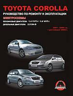 Книга Toyota Corolla 2001-2006 Справочник по ремонту, эксплуатации и техническому обслуживанию