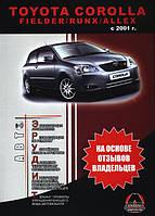 Книга Toyota Corolla E12 c 2001 Инструкция по эксплуатации, техобслуживанию, ремонту