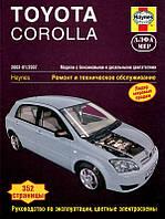 Книга Toyota Corolla 2002-07 Справочник по диагностике и ремонту
