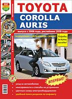Книга Toyota Corolla, Auris 2006-2012 бензин Мануал по ремонту в цветных фотографиях