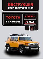 Toyota FJ Cruiser Инструкция по эксплуатации и техобслуживанию
