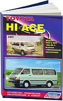 Toyota Hiace H50/H60/H70 бензин Инструкция по эксплуатации, техобслуживанию, ремонту