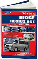 Toyota Hiace H100 дизель Руководство по ремонту, обслуживанию, эксплуатации