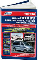 Toyota Hiace Regius Руководство по ремонту, эксплуатации, техобслуживанию