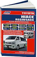 Toyota Hiace H200 / RegiusAce 2 Мануал по ремонту, техобслуживанию, эксплуатации