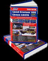 Toyota Land Cruiser 100, Lexus LX 470 бензин Справочник по ремонту, обслуживанию, эксплуатации