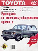 Книга Toyota Land Cruiser 1974-89 Мануал по ремонту, техобслуживанию
