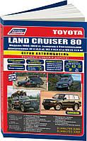 Toyota Land Cruiser 80 бензин Руководство по ремонту, эксплуатации, техобслуживанию