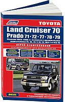 Toyota Land Cruiser Prado 70 дизель Руководство по ремонту, эксплуатации, обслуживанию