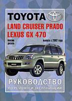 Книга Toyota Land Cruiser Prado 120 Инструкция по эксплуатации, диагностике, ремонту