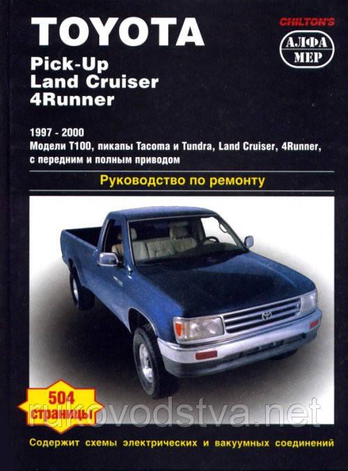 Книга Toyota Land Cruiser 100, 4Runner, Pick-Up 1997-2000 бензин Ремонт, эксплуатация