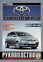 Книга Toyota Corolla Verso с 2002 Руководство по ремонту, эксплуатации, обслуживанию