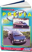 Toyota Previa Руководство по ремонту, эксплуатации, техобслуживанию
