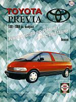 Toyota Previa Мануал по ремонту, диагностике, эксплуатации