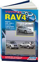 Toyota RAV4 (XA20) Руководство по ремонту, эксплуатации, техобслуживанию