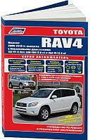 Toyota Rav4 (3-поколение) Руководство по эксплуатации, устройству, обслуживанию, ремонту