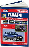 Toyota RAV4 Руководство по ремонту, эксплуатации, техобслуживанию