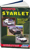 Toyota Starlet 1989-99 Руководство по ремонту, эксплуатации, техобслуживанию автомобиля