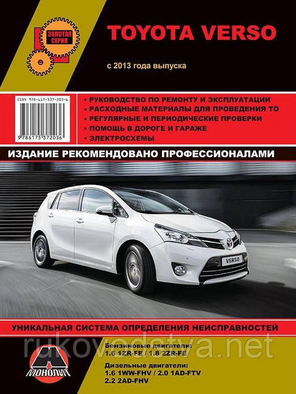 Книга Toyota Verso c 2013 Руководство по эксплуатации, ремонту