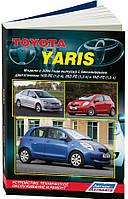 Toyota Yaris с 2005 Руководство по ремонту инструкция по эксплуатации рекомендации техобслуживания