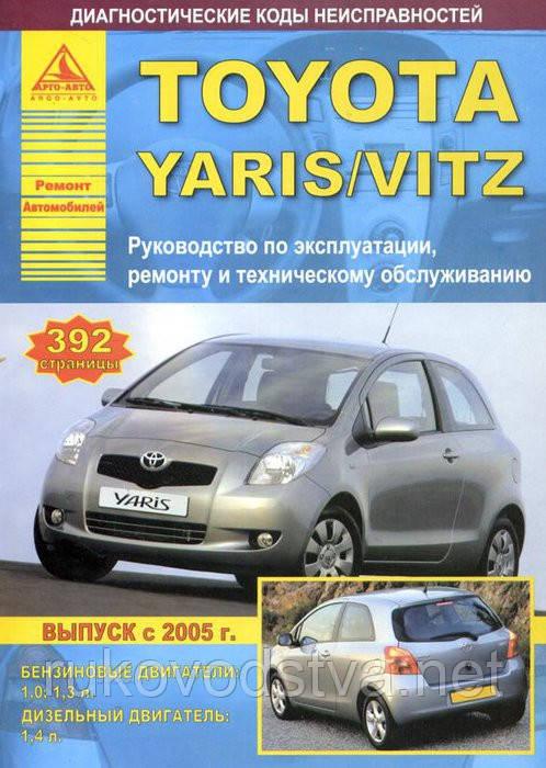 Книга Toyota Yaris, Vitz с 2005 Эксплуатация, диагностика, ремонт